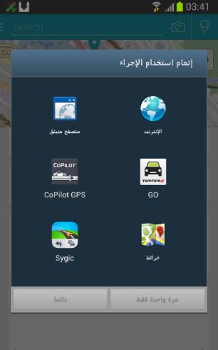 استخدام تطبيق POIViewer