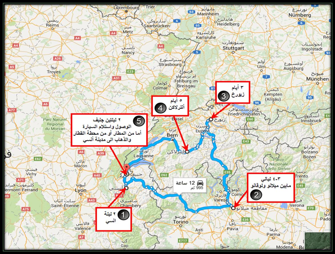 جدول سياحي مرتب باريس وانترلاكن وميلان .