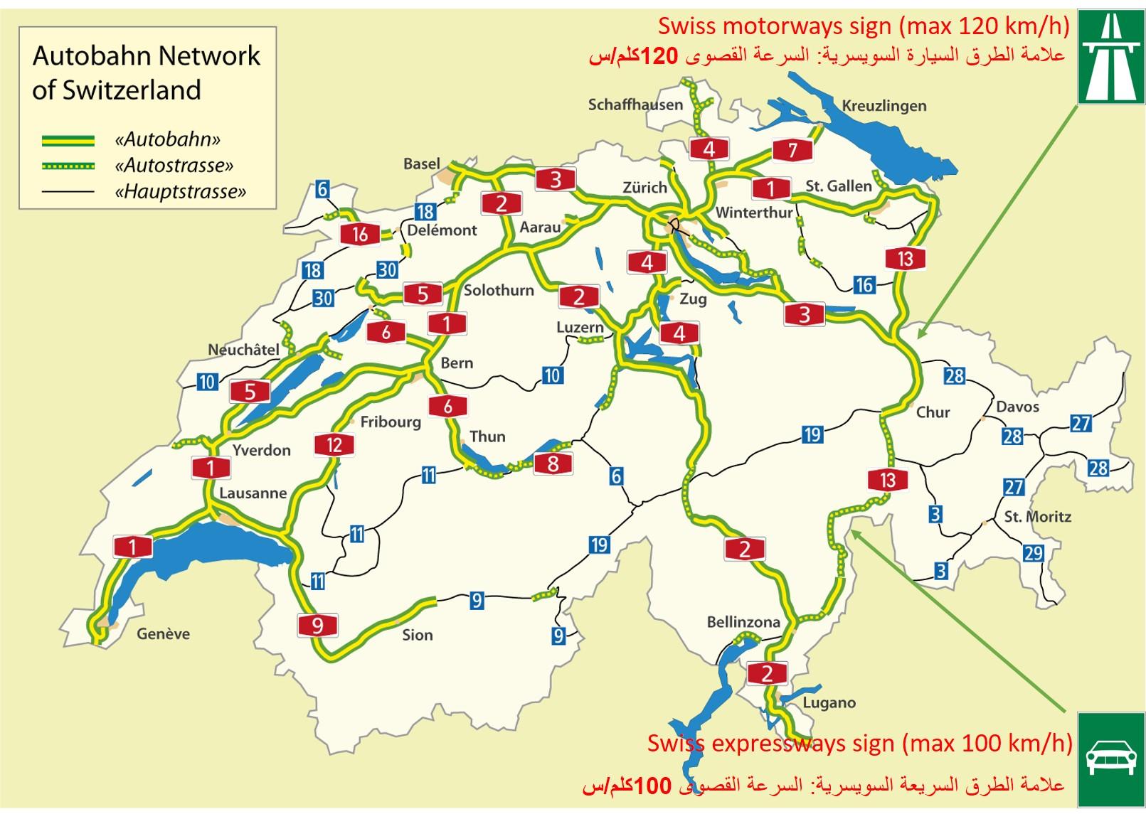 الطرق السريعة في سويسرا