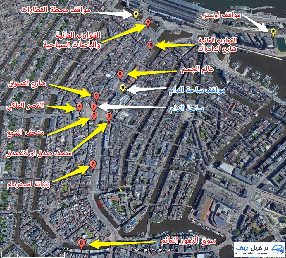 صورة توضح ساحة الدام سكوير والبرامج والانشطة التي يمكن زيارتها