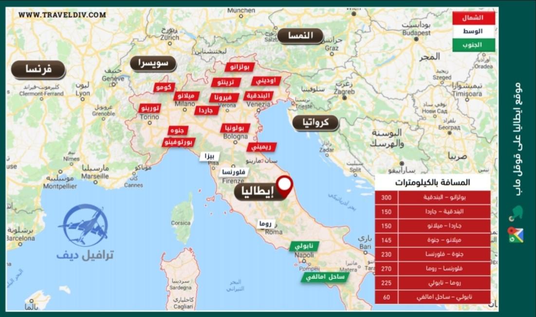 السياحة في ايطاليا دليل Pdf شامل و مفصل لأغلب الاماكن السياحية