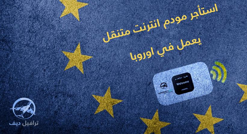 انترنت اوروبا