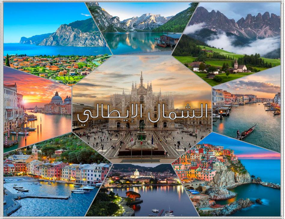 الشمال الايطالي