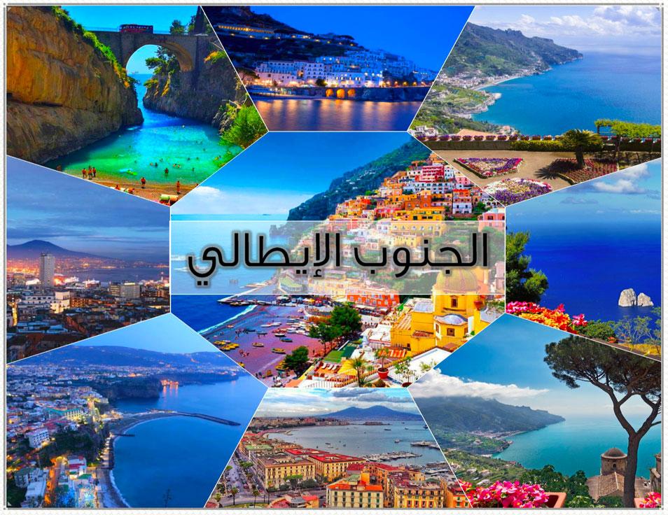 الجنوب الايطالي