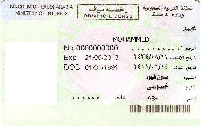 رخصة القيادة