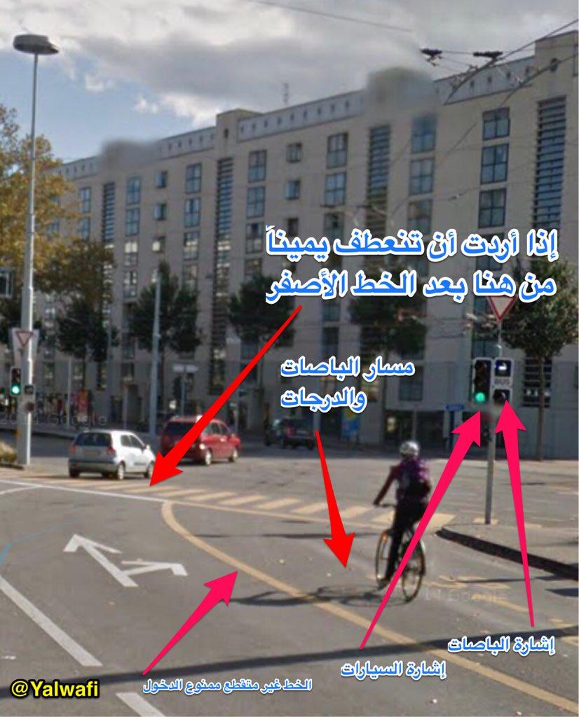 انتبه لمسارات الباص و الدراجات