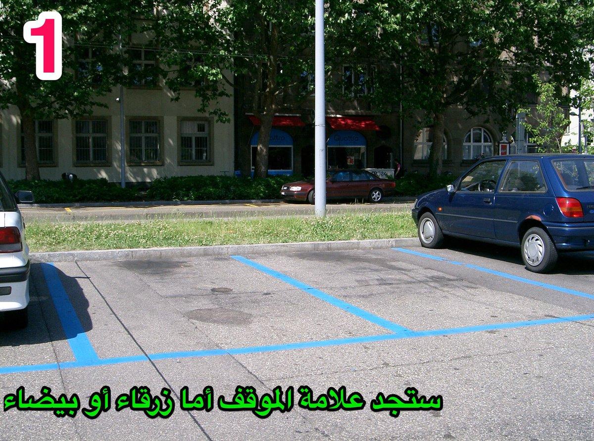 مواقف السيارات