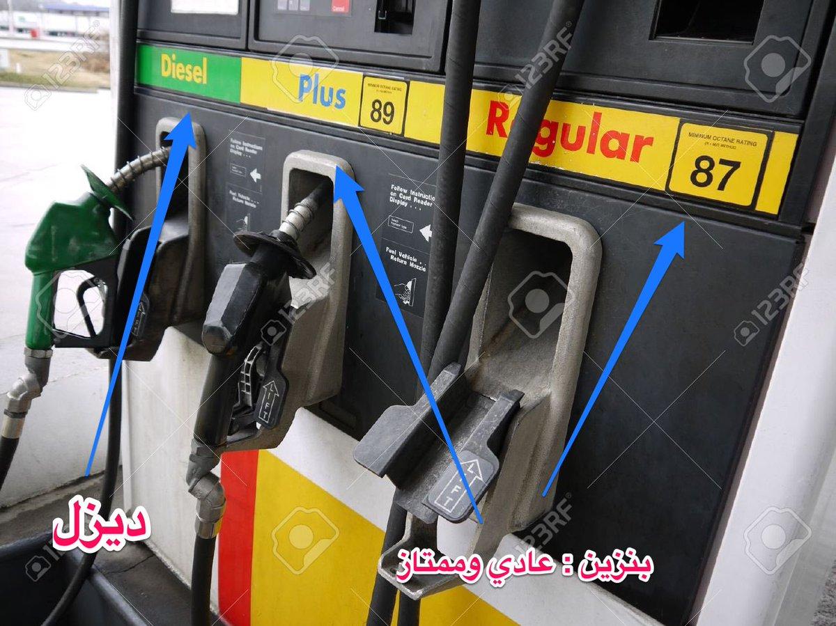 تبعئة الوقود :