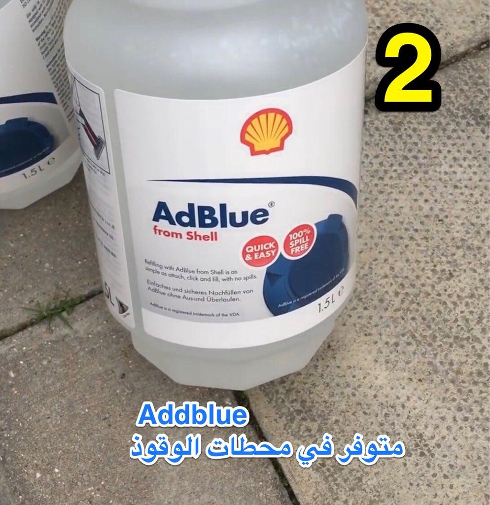 الديزل adblue