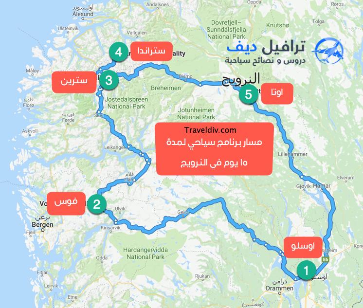 مسار النرويج