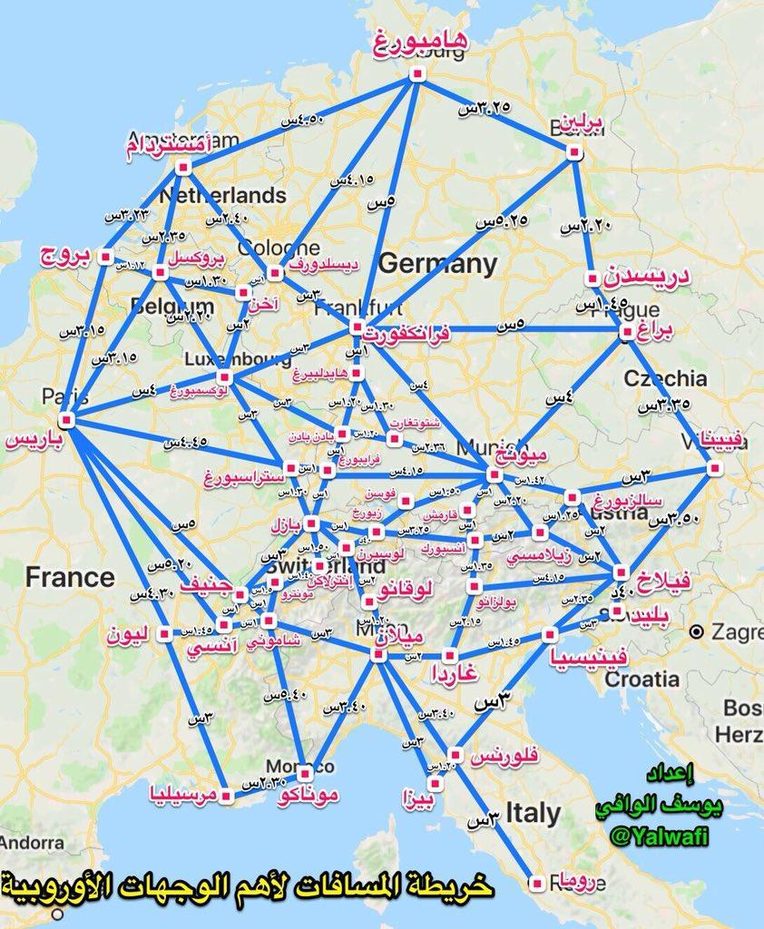 خريطة مسافات لأهم الوجهات الأوروبية
