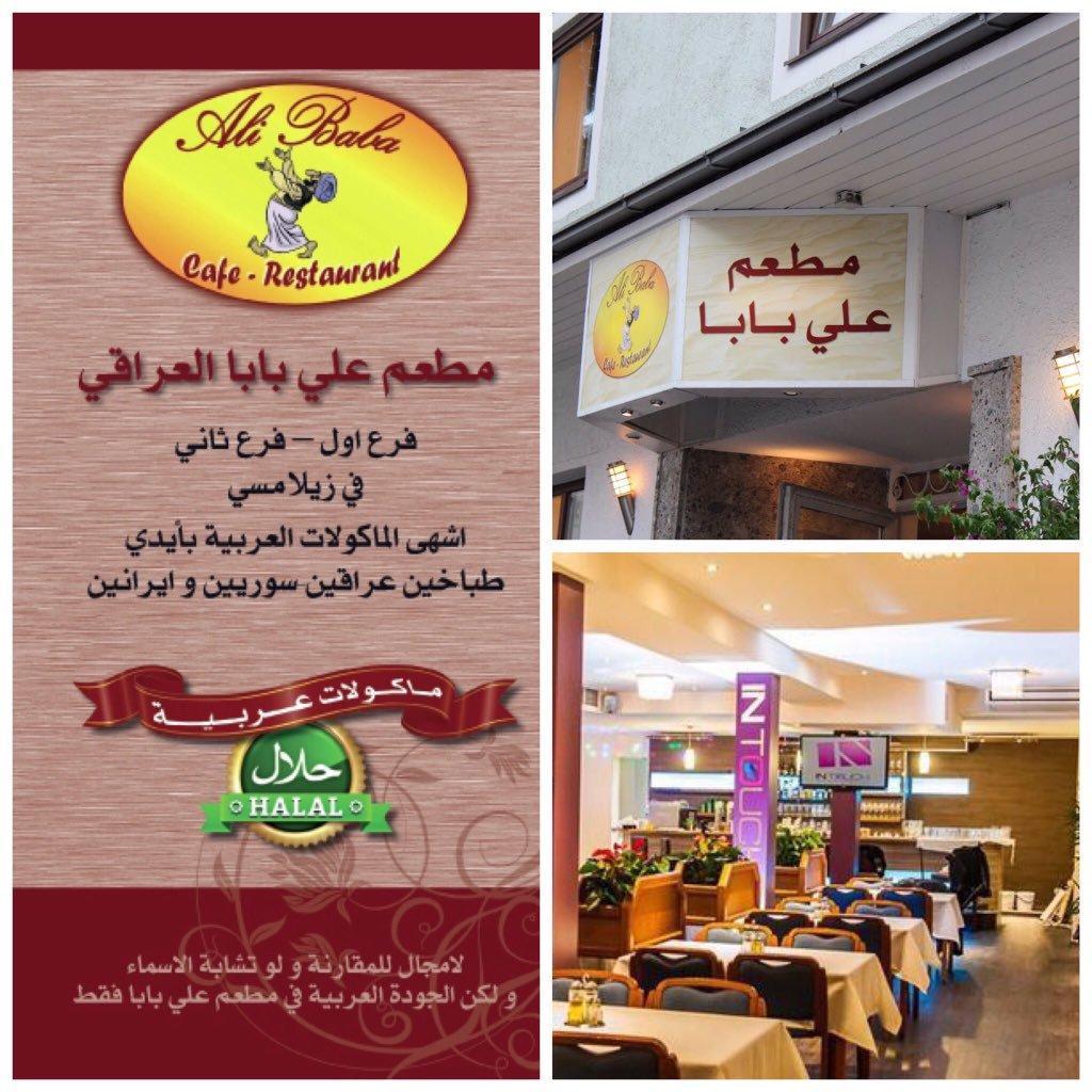 واجهة و داخل مطعم علي بابا العراقي