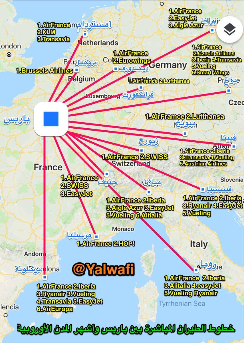 خطوط الطيران بين باريس و مدن أوروبا