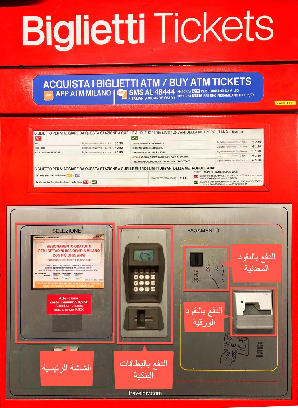 بالتفصيل العربية metro.jpg