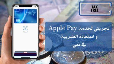 Photo of تجربتي لخدمة  Apple Pay مع استعادة الضريبة Tax Free في دبي
